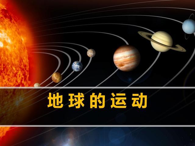 地理学习5——地球的运动(地球的公转及其地理意义)
