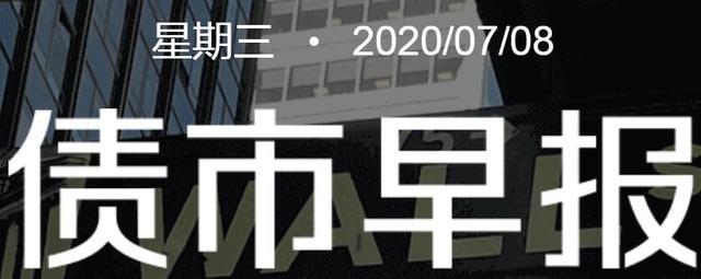 财汇·债市早报 7月8日