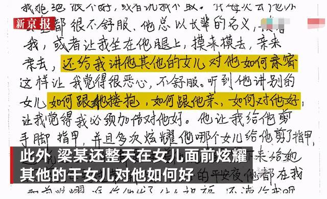 西安一高校系领导被指性骚扰女生致其抑郁自杀 校方:省纪委已立案调查 全球新闻风头榜 第6张