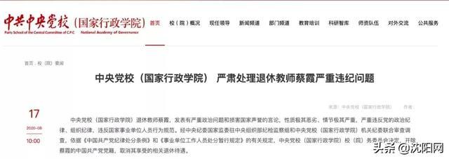 开除党籍,取消退休待遇www.smxdc.net