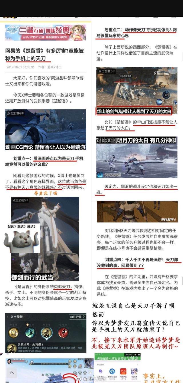 活久见!一梦江湖把广告打到了天刀手游吧,玩家:太欺负人了