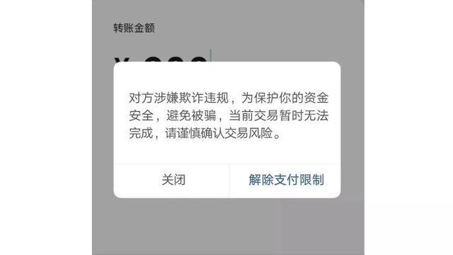注意!微信群弹出这个界面要警惕,否则钱包可能要遭殃-微信群群发布-iqzg.com