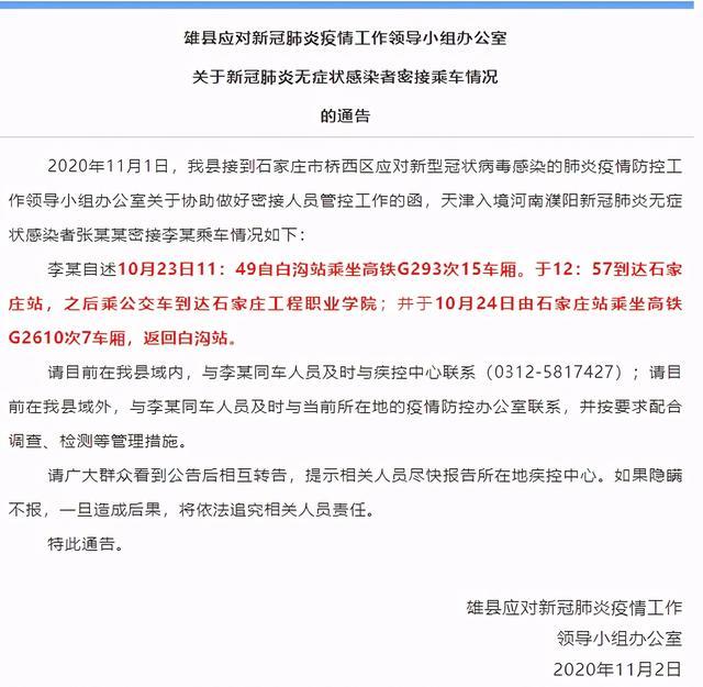 河北雄县通报一无症状感染者密接乘车情况,密接者两次核酸呈阴性