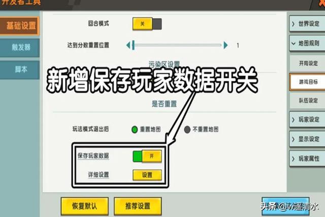 迷你世界新功能爆料 游戏进度能保存 模板模式能成神插图2