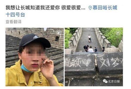 【热点】女子在慕田峪长城上刻字表白已被警方传唤调查_pc加拿大28