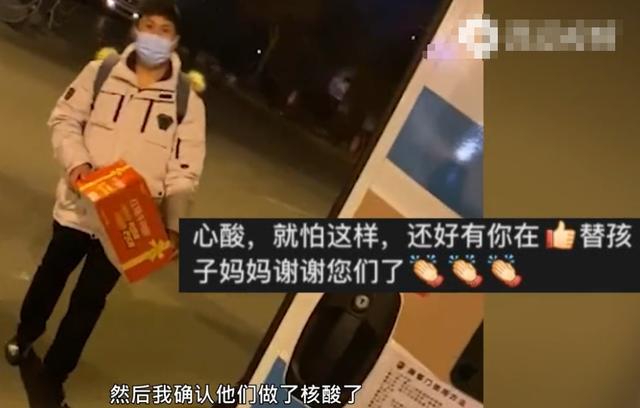 石家庄多名大学生因疫情被困街头,志愿者深夜开车帮孩子们找宾馆 全球新闻风头榜 第3张