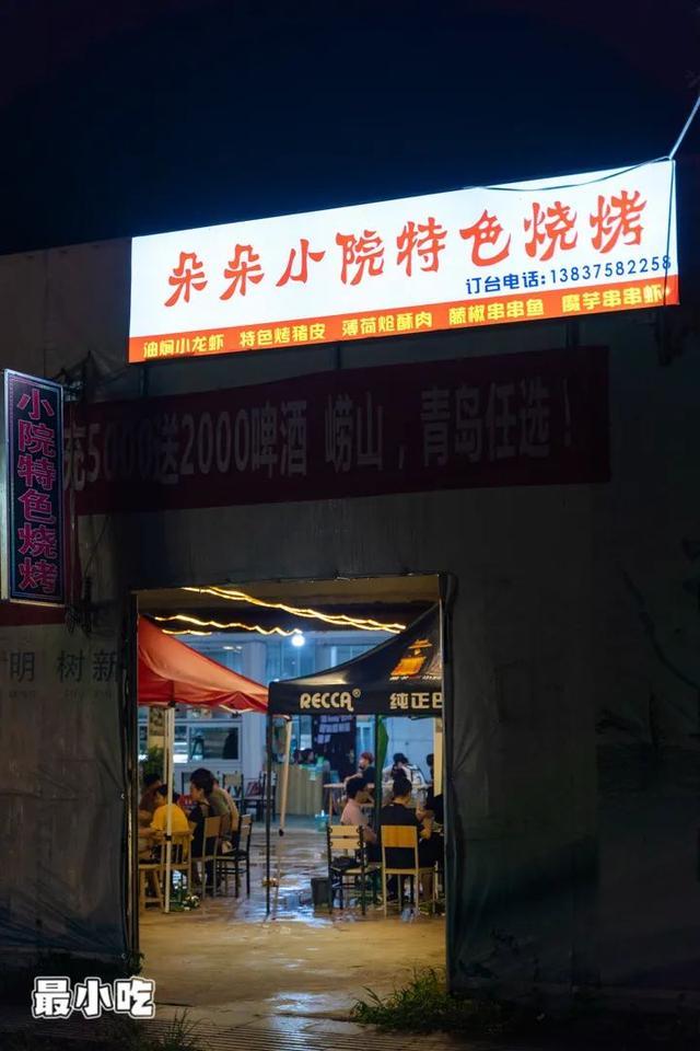 """凌晨1点不回家,全赖大平这家""""超有料""""的露天烧烤店插图43"""