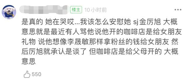 SJ厉旭公布恋情并道歉,女友撞脸宋雨琦,粉丝曾目击两人接吻?-第64张
