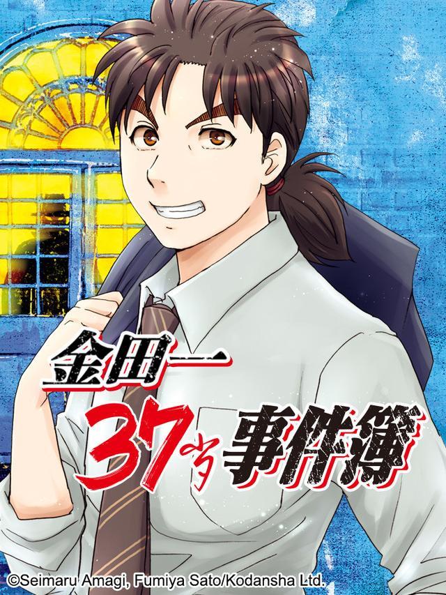 金田一37岁人设崩塌?他只是跟我们一样,长大变成熟了 日漫杂谈 第7张