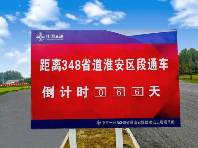 348省道淮安区段通车进入倒计时