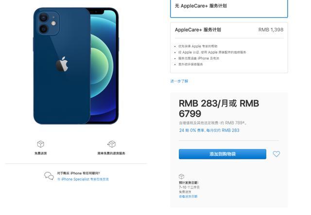 热情不减!iPhone12国行首批供货已售罄
