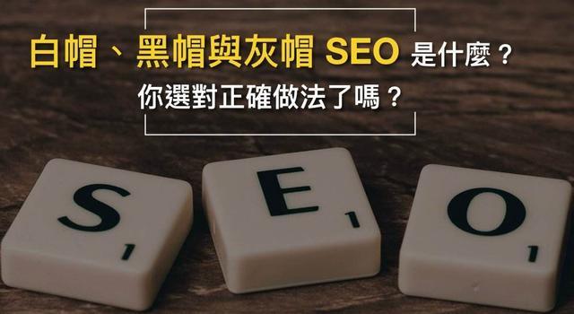 白帽seo技术与黑帽seo技术的区别