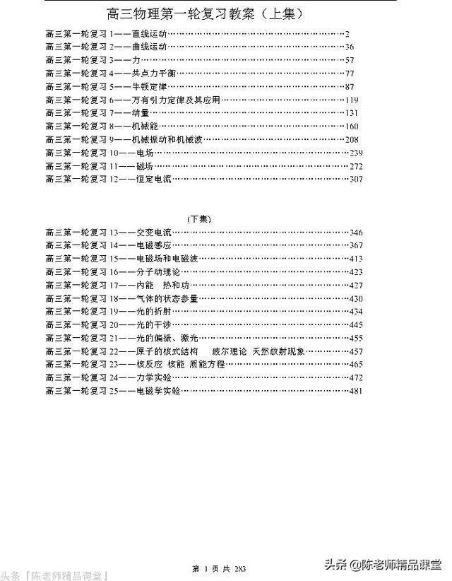 513页。高中物理一轮复习全套教案