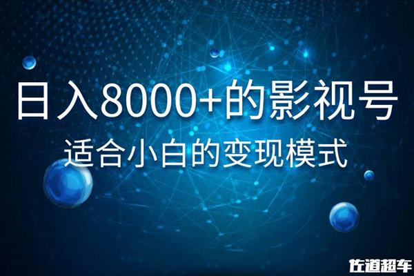 佐道超车暴富系列课1:日入8000+的抖音影视号,适合小白的变现模式