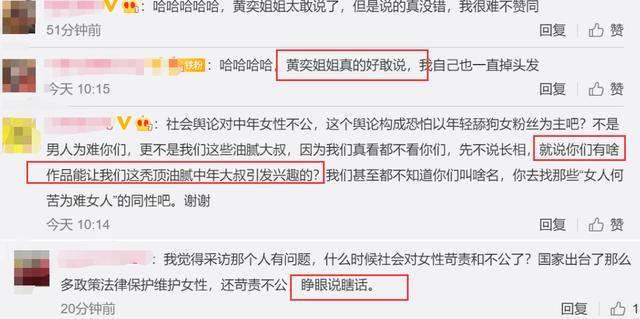 黄奕采访时发言大胆,直说中年男啤酒肚油腻,曾被评脸部发福 全球新闻风头榜 第4张