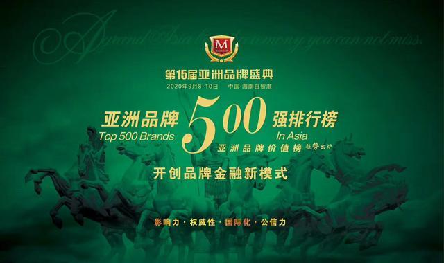 2020第15届亚洲品牌盛典在即,万茗堂受邀出席彰显品牌影响力!