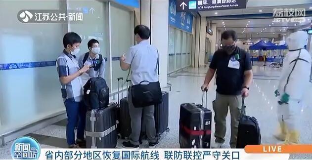 江苏部分地区恢复国际航线 各方联防联控严守国门安全