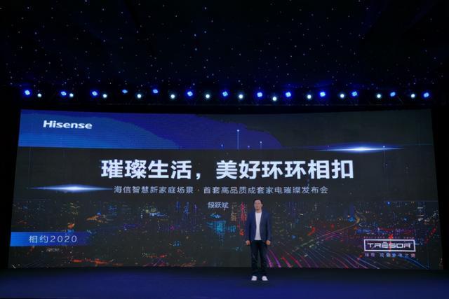 海信正式发布璀璨成套家电,超高颜值超级智慧引爆市场