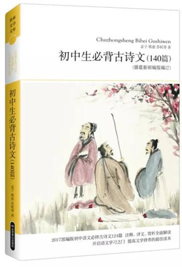 曹刿论战,初中生必备古诗文140首(附MP3)曹刿论战