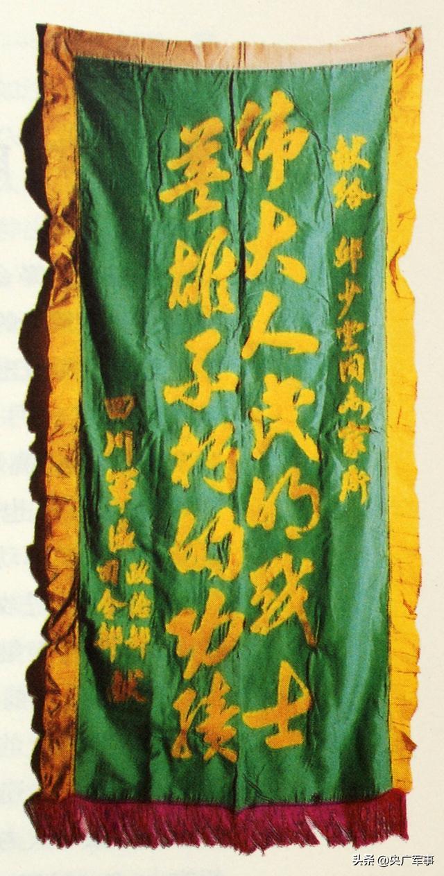 文物中的抗美援朝丨志愿军一级英雄邱少云牺牲后荣获的锦旗-第1张