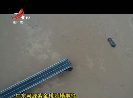 广东河源紫金桥垮塌事件:一白色车辆被打捞出水 两人生死不明【www.smxdc.net】 全球新闻风头榜 第4张