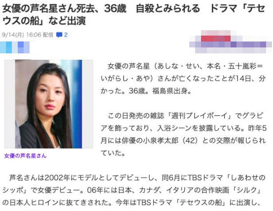突发!日本女演员芦名星去世,年仅36岁,曾和三浦春马共同拍戏【www.smxdc.net】