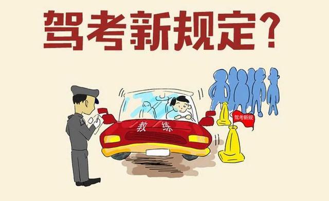 驾考新规实施,很多没考驾照的都哭了,但这部分学员却是受益者插图(1)