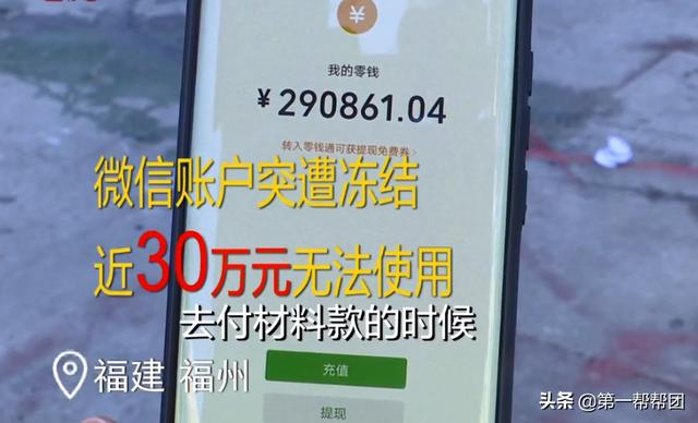账户近30万被冻结,微信群客服:我司拥有所有权,微信群大全对此独家回复-微信群群发布-iqzg.com