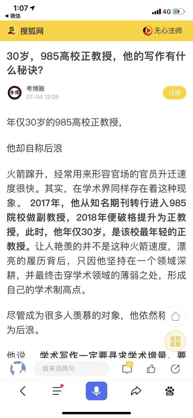华南理工教授王雨磊被传涉性侵后遭解聘,本人独家回应:一直在家一切都好,正考虑如何向公众澄清事实 全球新闻风头榜 第2张
