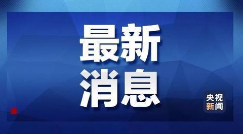 最新!云南多个边境地区进入防疫战时状态【www.smxdc.net】