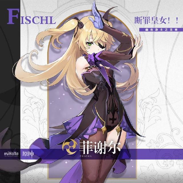 米哈游新作《原神》公开了新角色菲谢尔 原神 游戏资讯 第1张