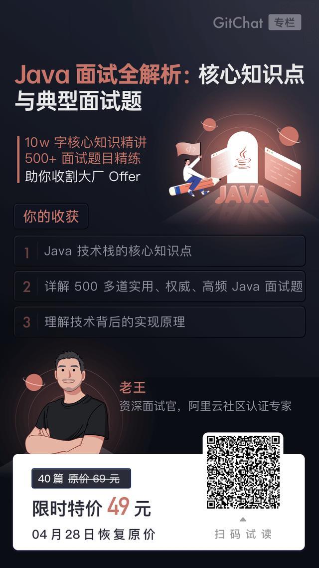 收藏!Java 500 道核心面试题全解析插图(3)