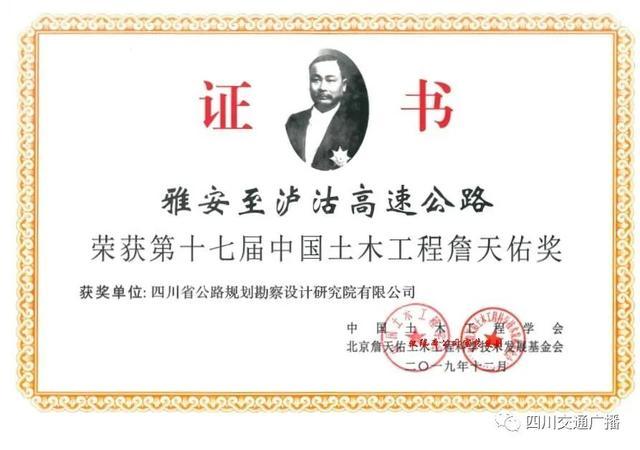 「1017丨热点」神奇巨龙!雅西高速获第17届中国土木工程詹天佑奖_加拿大28微信群