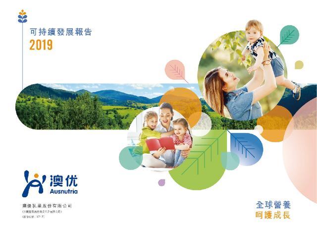 持续缔造价值,共创美好生活,澳优发布2019年可持续发展报告