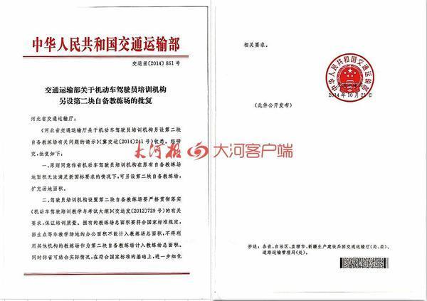 信阳一公办驾校违规经营 多项要求不符合国家标准及河南省标准 主管部门称:按照河北省规定符合标准插图(5)