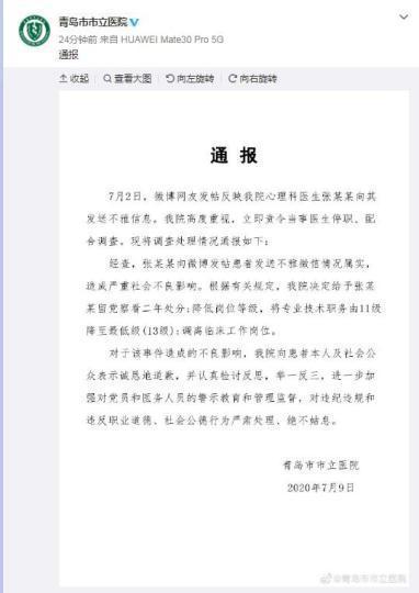 青岛一心理科医生微信群骚扰患者 官方通报调查处理情况-微信群群发布-iqzg.com