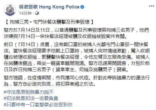港警最新通报:拘捕3名男子,涉嫌普通袭击及刑事毁坏