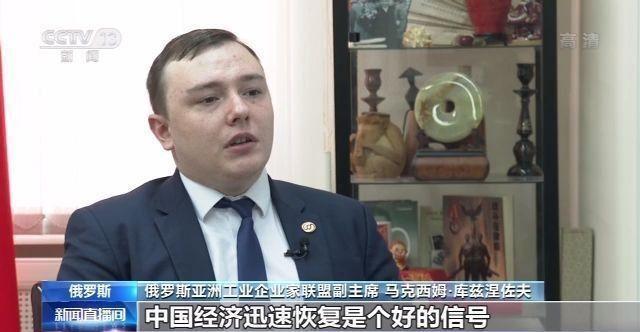 俄罗斯专家:俄工商界对中国经济充满信心-今日股票_股票分析_股票吧