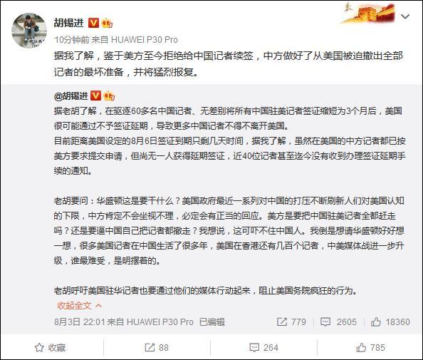 胡锡进:中方做好撤出全部在美记者的最坏准备,并将猛烈报复