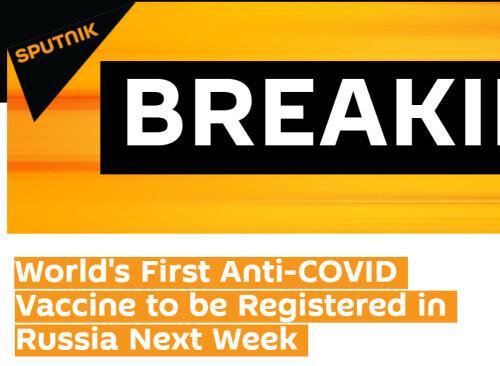 俄罗斯卫生部:全球首个新冠疫苗将于8月12日在俄注册