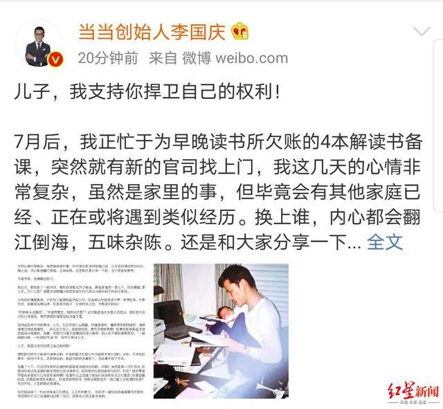 李国庆和俞渝被儿子告上法庭,李国庆称支持儿子捍卫自己的权利