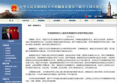 """中国驻英使馆驳斥""""五眼联盟""""国家涉港声明:赤裸裸的双标"""