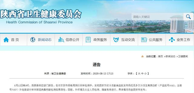 西安一市场进口冻白虾外包装样本新冠病毒检测阳性