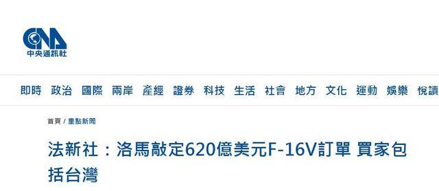 消息称台湾敲定一项F16战机军购案,岛内网友讽:榨汁机操作,美国与民进党联手榨到台湾身无分文
