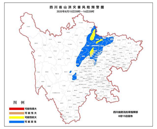 四川发布山洪灾害黄色预警,防汛应急响应再次调回III级www.smxdc.net
