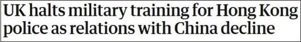 英媒:英国暂停为香港警察提供军事训练项目www.smxdc.net