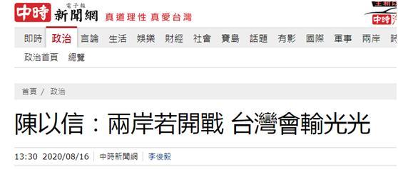 """国民党""""立委""""警告蔡英文:两岸要是打起来,台湾就会输光光www.smxdc.net"""