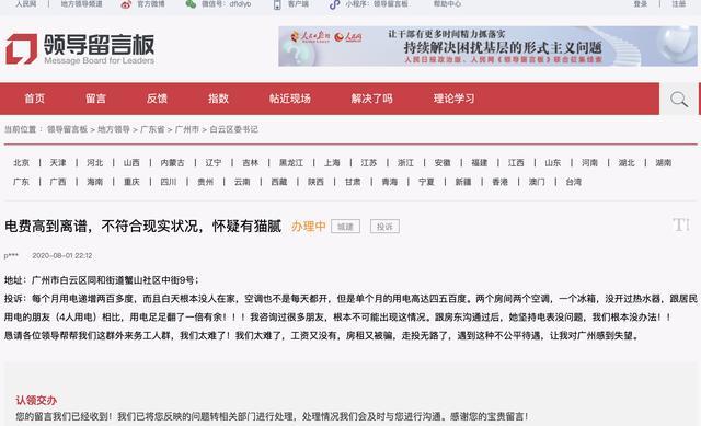 电表出问题?广州部分居民反映电费猛增,供电局回应了-今日股票_股票分析_股票吧