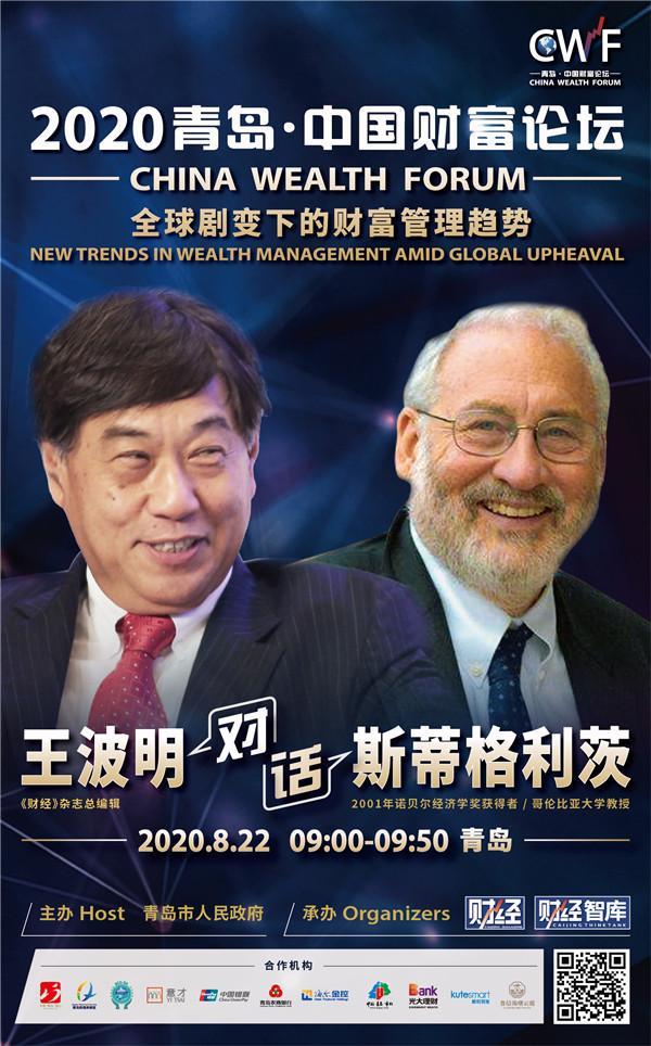 """""""2020青岛·中国财富论坛""""8月22日召开 五大全新特色聚焦全球经济变动趋势-今日股票_股票分析_股票吧"""