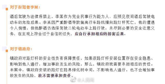 男子醉驾撞路灯死亡家属怪路灯起诉索赔70万 法院:驳回www.smxdc.net